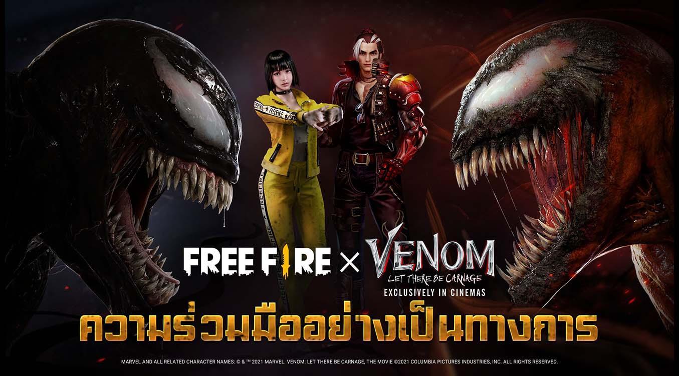 สัมผัสความโกลาหลสุดขีดกับอีเวนต์พิเศษจาก  Free Fire x Venom: Let There Be Carnage